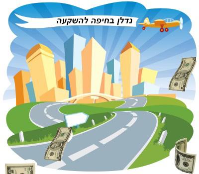 נדלן באזור חיפה להשקעה