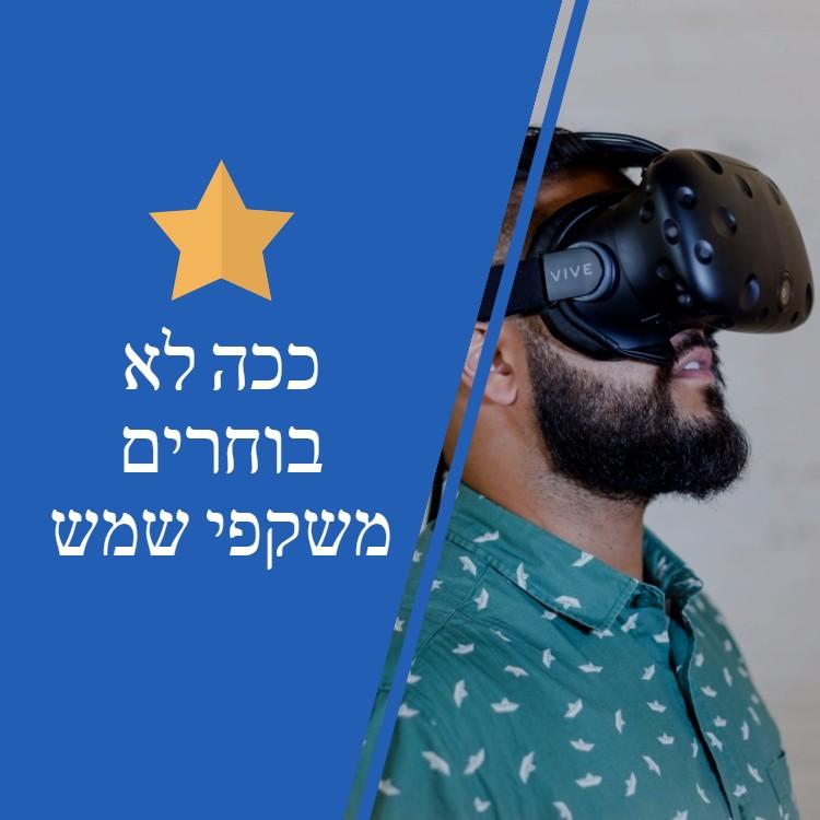 חנויות אופטיקה בחיפה